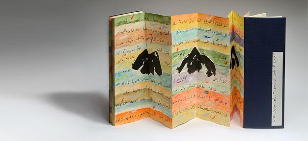 Etel Adnan, Journey to Mount Tamalpais, 2008 (Reise zum Mount Tamalpais), Aquarell und Tusche auf japanischem Buch, Courtesy Galerie Claude Lemand, Paris